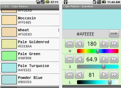 Screenshots from Iromihon color identifier app for the iPhone.